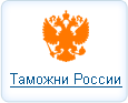 Таможни России
