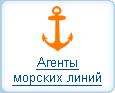 Агенты морских линий