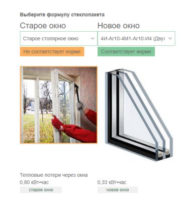 калькулятор теплопотерь дома для сайта