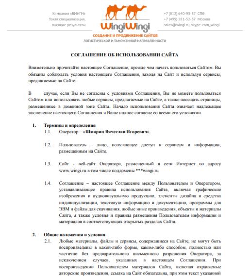 При этом ссылка на сайт обязательна студия создание сайтов Севастопольский проспект