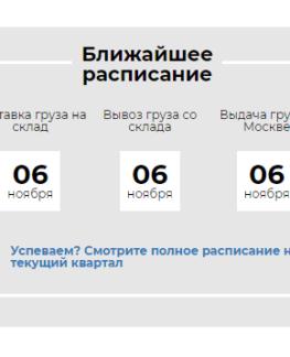 сервис расписания для сборных грузов на сайт